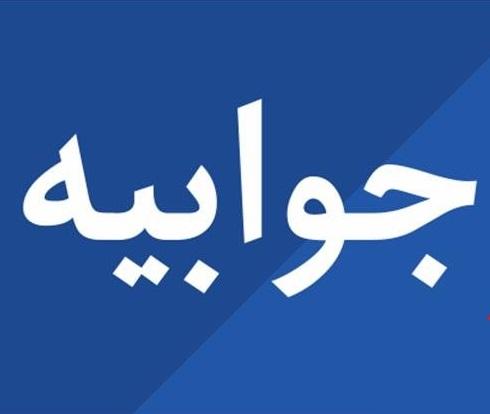 جوابیه بهزیستی استان به خبر «رسوایی بزرگ در بهزیستی استان بوشهر»