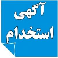 استخدام ۶۵ نفر در آتش نشانی شهرداری های استان بوشهر