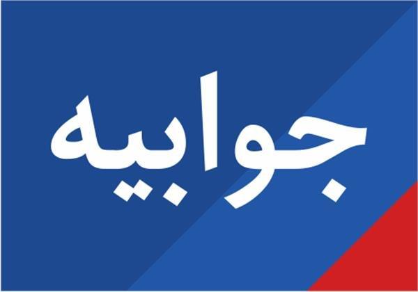 جوابیه روابط عمومی بیمارستان امام حسین (ع) اهرم  درباره شکایت عدم پذیرش کودک ۲ ساله
