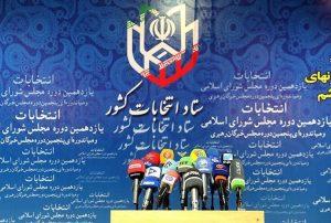 نام نویسی۱۹۱ نفر برای چهار کرسی نمایندگی در استان بوشهر + اسامی