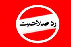 تایید صلاحیت ۹۸ درصد داوطلبان استان بوشهر در هیئتهای اجرایی