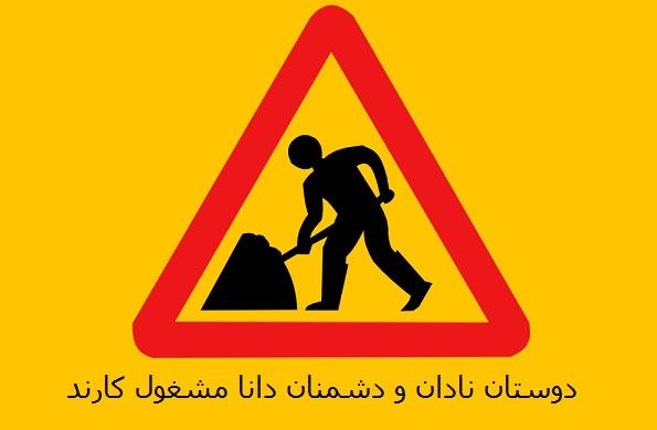 «برند ایران» در حال تخریب است