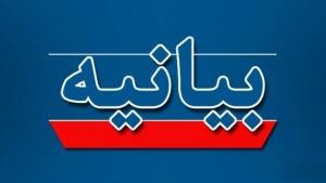 بیانیه بیش از هزار نفر از شهروندان ، نخبگان ، روزنامه نگاران ، کنشگران مدنی و اجتماعی استان بوشهر