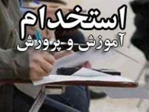 ۵۷۰ نفر در آموزش و پرورش بوشهر استخدام میشوند