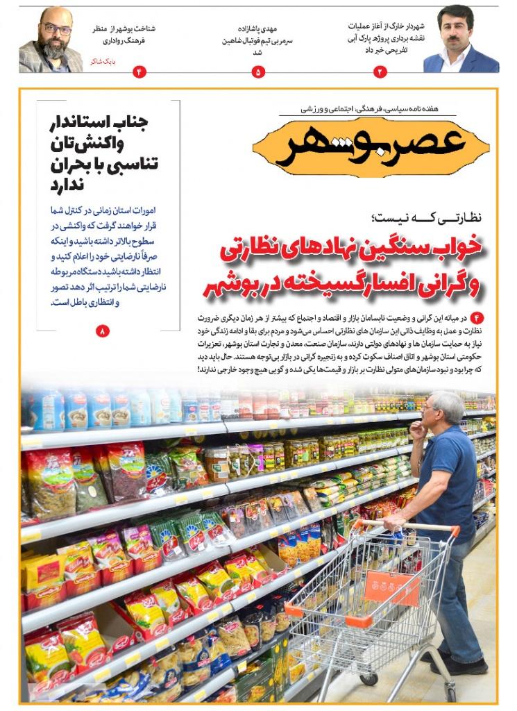 چهل و پنجمین شماره هفته نامه عصر بوشهر