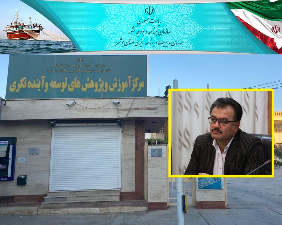 در سازمان برنامه و بودجه استان بوشهر چه میگذرد؟