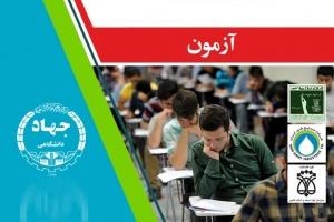 جزئیات توزیع کارت و برگزاری آزمونهای استخدامی ثبت اسناد و املاک، سوادآموزی و صنایع شیر ایران