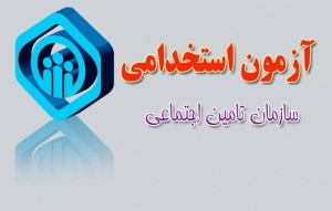شروع ثبت نام استخدام ۵۲ نفر در سازمان تامین اجتماعی استان بوشهر