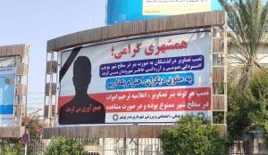 نصب بنرهای فوت شدگان در بوشهر ممنوع