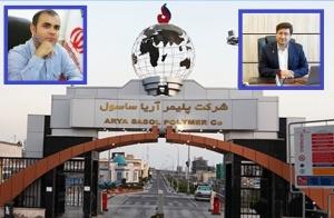 اعتراض بیش از یکصد فعال سیاسی، مدنی و فرهنگی به شکایت شرکت آریاساسول از یوسف صفری فعال رسانهای و محیط زیستی استان بوشهر