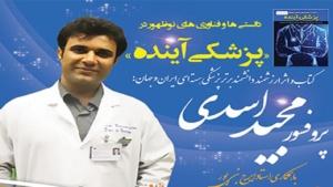 کتاب دانشمند پزشکی هستهای بوشهر منتشر شد